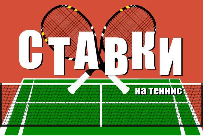 Как делать ставки на теннис тотализатор